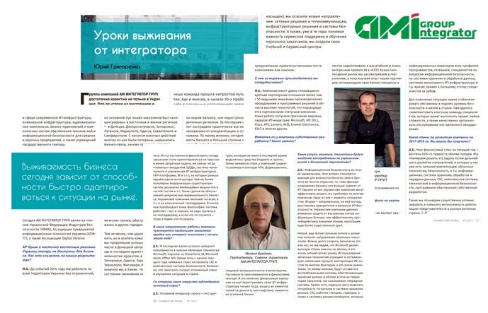 Intervew AMIntegrator 2017