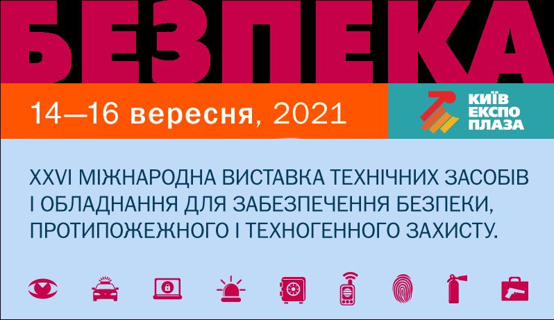 БЕЗПЕКА 2021